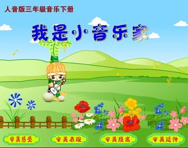 Hunan Education Edition Third Grade Music Vol.8